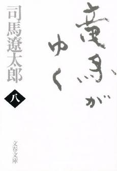 竜馬がゆく [新装版] (全8冊) 漫画