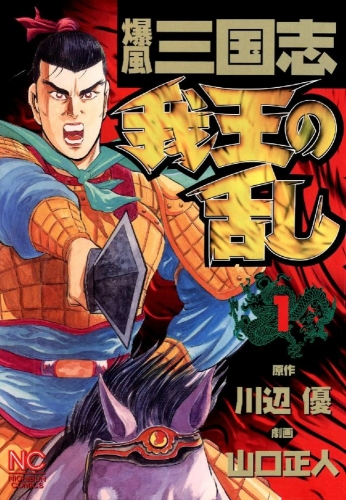 我王の乱 (1-15巻 全巻) 漫画