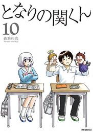 となりの関くん(1-10巻 最新刊)