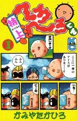 特上へろへろくん (1-8巻 全巻) 漫画