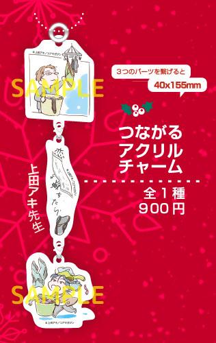 【グッズ】ドラスマス2018 つながるアクリルチャーム(上田アキ先生)