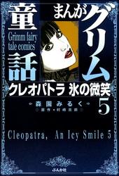 まんがグリム童話 クレオパトラ氷の微笑 5 冊セット全巻 漫画