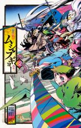 常住戦陣!!ムシブギョー 29 冊セット最新刊まで 漫画