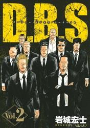 D.B.S ダーティー・ビジネス・シークレット 2 冊セット最新刊まで 漫画