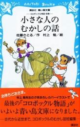 【児童書】小さな人のむかしの話