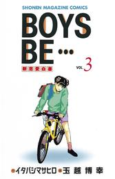 BOYS BE・・・(3) 漫画