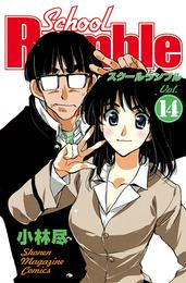 School Rumble(14) 漫画