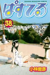 ぱすてる(38) 漫画