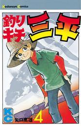 釣りキチ三平(4) 漫画