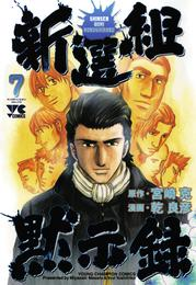 新選組黙示録 7 漫画