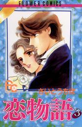 恋物語(3)