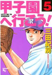 甲子園へ行こう!(5) 漫画