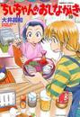 ちぃちゃんのおしながき (10) 漫画
