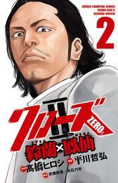 クローズZERO2 鈴蘭×鳳仙 2 漫画