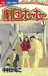 劇団ホーホー(1) 漫画