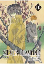 SILVER DIAMOND 10巻 漫画