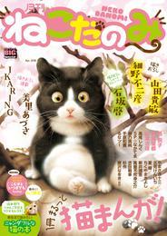 月刊ねこだのみVol.4 漫画
