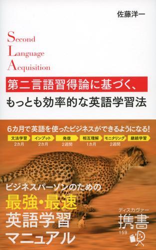 第二言語習得論に基づく、もっとも効率的な英語学習法 漫画