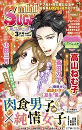 miniSUGAR Vol.31(2014年3月号) 漫画