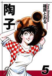 陶子(5) 漫画