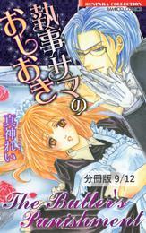 フレーム(ハート)MI・DA・RA 1 執事サマのおしおき【分冊版9/12】 漫画