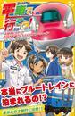 電車で行こう! 奇跡をおこせ!? 秋田新幹線こまちと幻のブルートレイン 漫画
