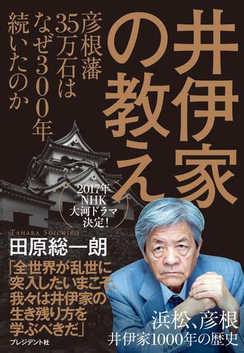 井伊家の教え ―彦根藩35万石はなぜ300年続いたのか 漫画