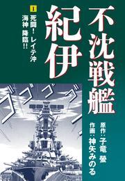 不沈戦艦紀伊 コミック版(1) 漫画