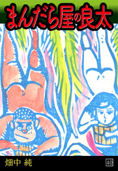 まんだら屋の良太(40) 漫画