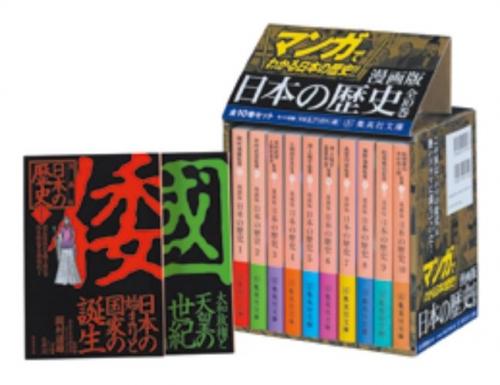 漫画版 日本の歴史 漫画