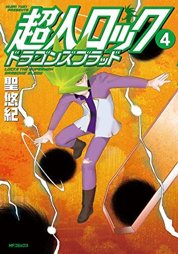 超人ロック ドラゴンズブラッド (1-4巻 全巻) 漫画