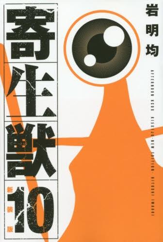新装版 寄生獣 (1-10巻 全巻) 漫画