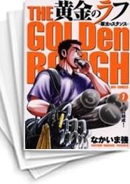 【中古】黄金のラフ〜草太のスタンス〜 (1-33巻) 漫画