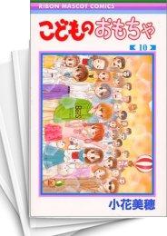 【中古】こどものおもちゃ (1-10巻) 漫画