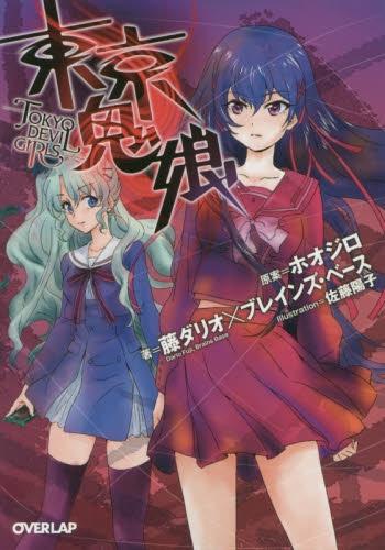 【ライトノベル】東京鬼娘 -TOKYO DEVIL GIRLS- 漫画