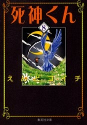死神くん [文庫版] (1-8巻 全巻) 漫画