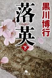 落英 2 冊セット最新刊まで 漫画