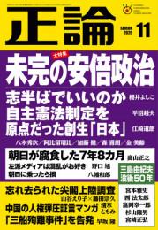 月刊正論 21 冊セット最新刊まで 漫画