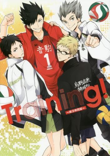 Training!〜第3体育館〜 漫画