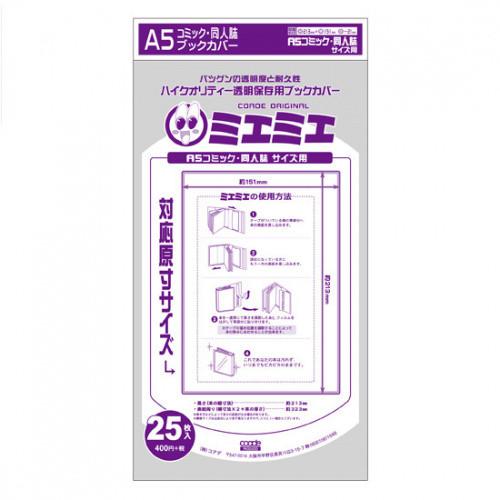 透明ブックカバー [ミエミエシリーズ] A5版用 (25枚入) 漫画
