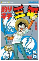 釣りキチ三平(42) 漫画