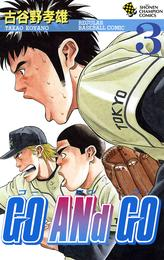 GO ANd GO 3 漫画
