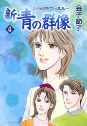 新・青の群像 4 さくらの時代 ~薫風~ 漫画