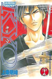 SAMURAI DEEPER KYO(29) 漫画