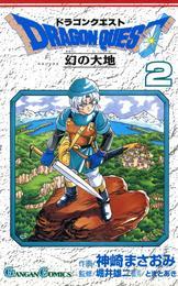 ドラゴンクエスト 幻の大地2巻 漫画