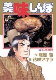 美味しんぼ(20) 漫画