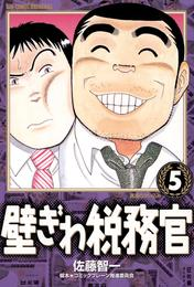 壁ぎわ税務官(5) 漫画