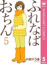 ふれなばおちん 5 漫画