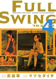 FULL SWING(4) 漫画