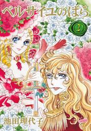 ベルサイユのばら 2巻 漫画